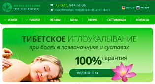 Сайт «Жизнь без боли»