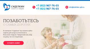 Сайт «Сиделкин»