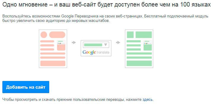 google-transl